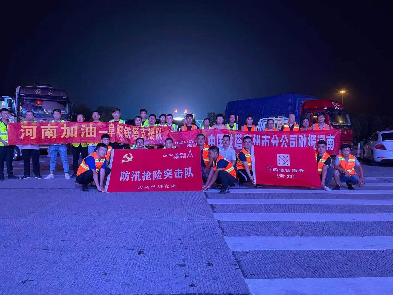 南京欣网通信科技股份有限公司 南京欣网 欣网通信